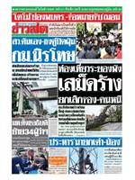 หนังสือพิมพ์ข่าวสด วันพุธที่ 15 กรกฎาคม พ.ศ. 2563