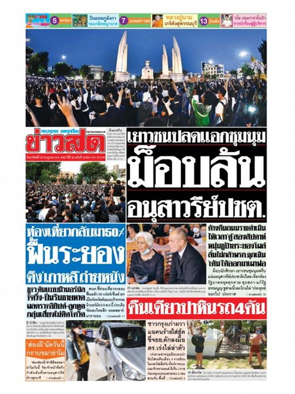 หนังสือพิมพ์ข่าวสด วันอาทิตย์ที่ 19 กรกฎาคม พ.ศ. 2563