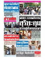 หนังสือพิมพ์ข่าวสด วันอังคารที่ 21 กรกฎาคม พ.ศ. 2563