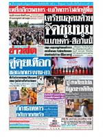 หนังสือพิมพ์ข่าวสด วันศุกร์ที่ 24 กรกฎาคม พ.ศ. 2563