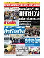 หนังสือพิมพ์ข่าวสด วันจันทร์ที่ 20 กรกฎาคม พ.ศ. 2563