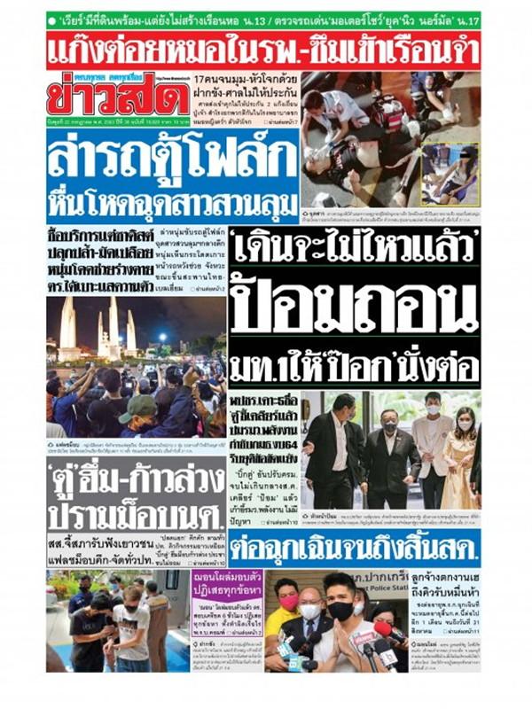 หนังสือพิมพ์ข่าวสด วันพุธที่ 22 กรกฎาคม พ.ศ. 2563