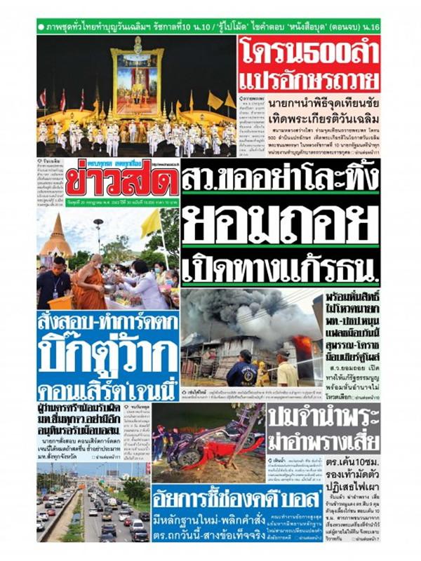 หนังสือพิมพ์ข่าวสด วันพุธที่ 29 กรกฎาคม พ.ศ. 2563