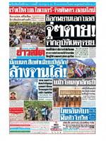 หนังสือพิมพ์ข่าวสด วันศุกร์ที่ 31 กรกฎาคม พ.ศ. 2563