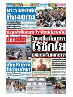 หนังสือพิมพ์ข่าวสด วันอาทิตย์ที่ 26 กรกฎาคม พ.ศ. 2563
