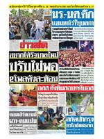 หนังสือพิมพ์ข่าวสด วันจันทร์ที่ 27 กรกฎาคม พ.ศ. 2563