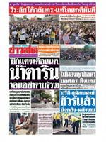หนังสือพิมพ์ข่าวสด วันเสาร์ที่ 25 กรกฎาคม พ.ศ. 2563
