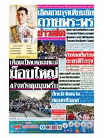 หนังสือพิมพ์ข่าวสด วันอังคารที่ 28 กรกฎาคม พ.ศ. 2563