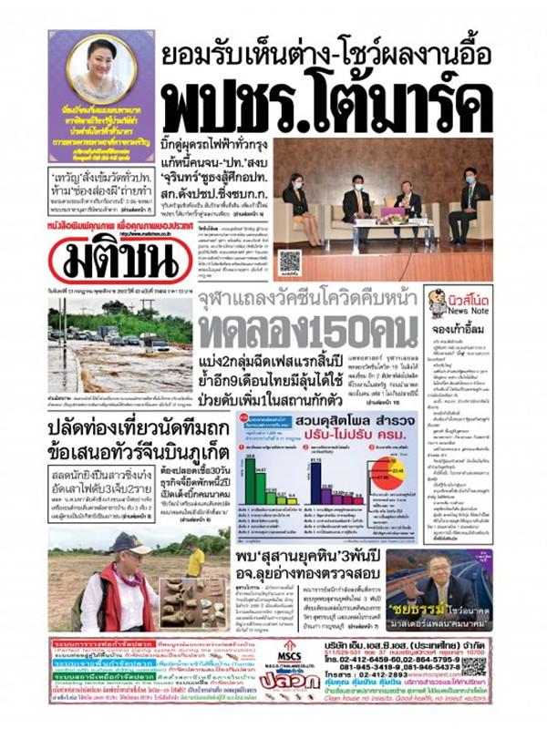 หนังสือพิมพ์มติชน วันจันทร์ที่ 13 กรกฎาคม พ.ศ. 2563