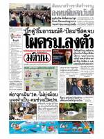 หนังสือพิมพ์มติชน วันพฤหัสบดีที่ 23 กรกฎาคม พ.ศ. 2563