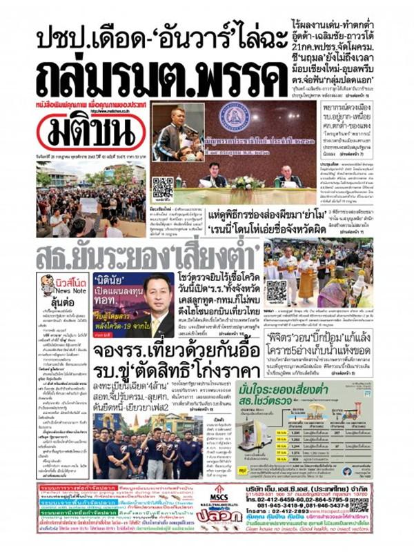 หนังสือพิมพ์มติชน วันจันทร์ที่ 20 กรกฎาคม พ.ศ. 2563