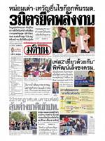 หนังสือพิมพ์มติชน วันอังคารที่ 21 กรกฎาคม พ.ศ. 2563