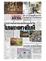 หนังสือพิมพ์มติชน วันอังคารที่ 7 กรกฎาคม พ.ศ. 2563