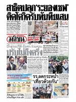 หนังสือพิมพ์มติชน วันเสาร์ที่ 18 กรกฎาคม พ.ศ. 2563
