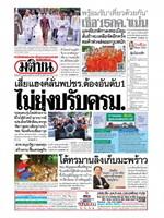 หนังสือพิมพ์มติชน วันจันทร์ที่ 6 กรกฎาคม พ.ศ. 2563