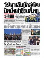 หนังสือพิมพ์มติชน วันอาทิตย์ที่ 19 กรกฎาคม พ.ศ. 2563