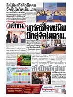 หนังสือพิมพ์มติชน วันอาทิตย์ที่ 12 กรกฎาคม พ.ศ. 2563