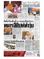 หนังสือพิมพ์มติชน วันอังคารที่ 14 กรกฎาคม พ.ศ. 2563