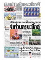 หนังสือพิมพ์มติชน วันเสาร์ที่ 25 กรกฎาคม พ.ศ. 2563