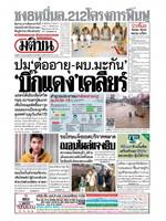 หนังสือพิมพ์มติชน วันพุธที่ 8 กรกฎาคม พ.ศ. 2563