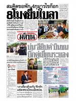หนังสือพิมพ์มติชน วันพฤหัสบดีที่ 16 กรกฎาคม พ.ศ. 2563