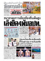 หนังสือพิมพ์มติชน วันอาทิตย์ที่ 5 กรกฎาคม พ.ศ. 2563