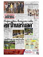 หนังสือพิมพ์มติชน วันเสาร์ที่ 11 กรกฎาคม พ.ศ. 2563