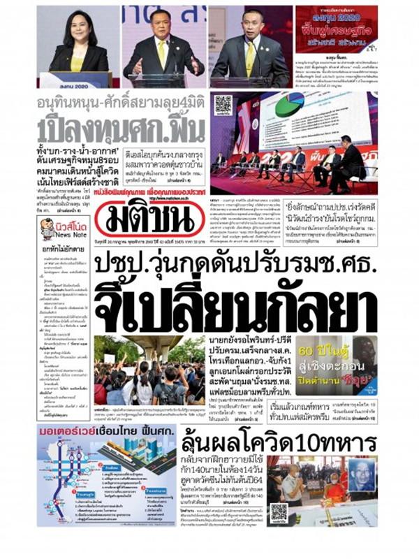 หนังสือพิมพ์มติชน วันศุกร์ที่ 24 กรกฎาคม พ.ศ. 2563