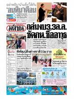 หนังสือพิมพ์มติชน วันพฤหัสบดีที่ 2 กรกฎาคม พ.ศ. 2563