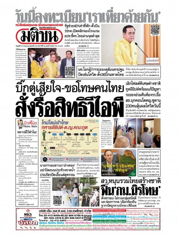 หนังสือพิมพ์มติชน วันพุธที่ 15 กรกฎาคม พ.ศ. 2563