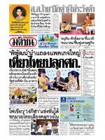 หนังสือพิมพ์มติชน วันเสาร์ที่ 4 กรกฎาคม พ.ศ. 2563