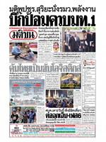 หนังสือพิมพ์มติชน วันพุธที่ 22 กรกฎาคม พ.ศ. 2563