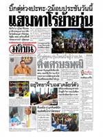 หนังสือพิมพ์มติชน วันพฤหัสบดีที่ 30 กรกฎาคม พ.ศ. 2563