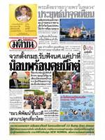 หนังสือพิมพ์มติชน วันอังคารที่ 28 กรกฎาคม พ.ศ. 2563