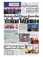 หนังสือพิมพ์มติชน วันอาทิตย์ที่ 26 กรกฎาคม พ.ศ. 2563