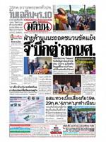 หนังสือพิมพ์มติชน วันจันทร์ที่ 27 กรกฎาคม พ.ศ. 2563