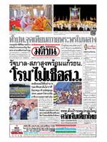 หนังสือพิมพ์มติชน วันพุธที่ 29 กรกฎาคม พ.ศ. 2563