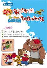 Do & Don'T in ASEAN