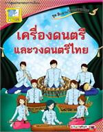 เครื่องดนตรีและวงดนตรีไทย