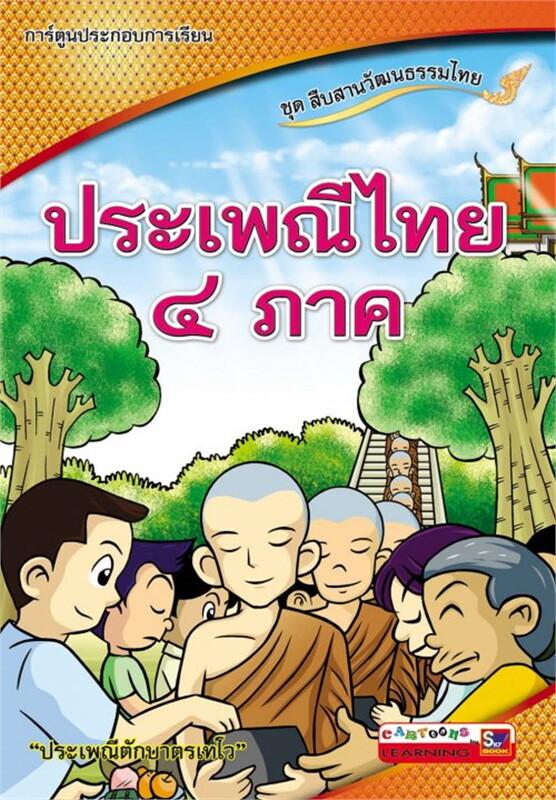 ประเพณีไทย ๔ ภาค