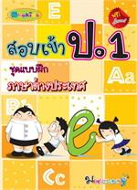 สอบเข้า ป.1 ชุดแบบฝึกภาษาต่างประเทศ