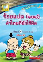 108 คำไทยที่มักใช้ผิด