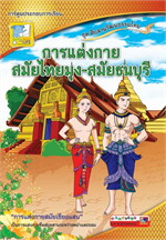 การแต่งกายสมัยไทยมุงสมัยธนบุรี
