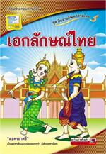 เอกลักษณ์ไทย