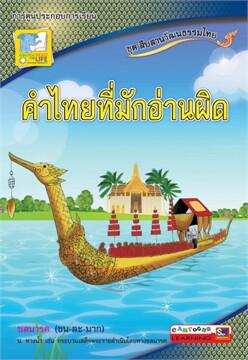 คำไทยที่มักอ่านผิด