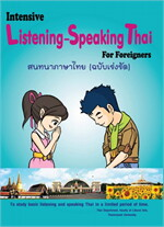 Intersive listening - Speaking Thai F
