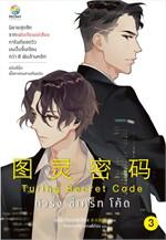Turing Secret Code โปรแกรมลับ รีเทิร์นรัก เล่ม 3 (จบ)