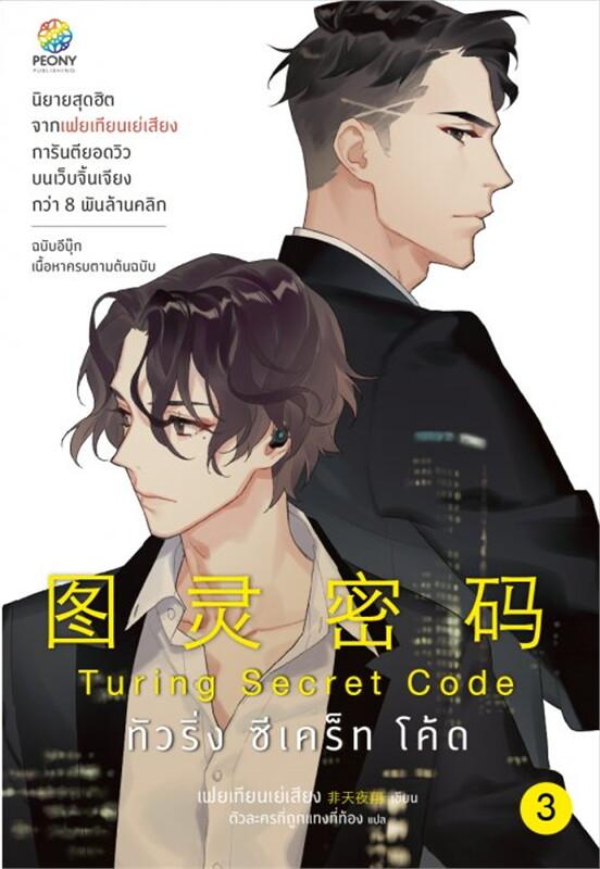 The Turing Secret Code 3