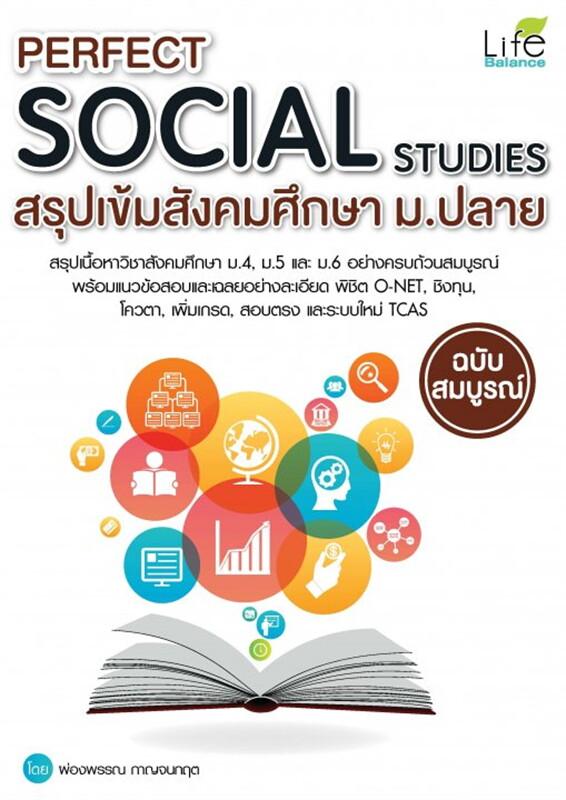 Perfect Social Studies สรุปเข้มสังคม ม.ปลาย ฉบับสมบูรณ์