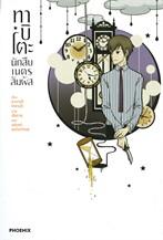 ทาบิโตะ นักสืบเนตรสัมผัส เล่ม 2 (LN)